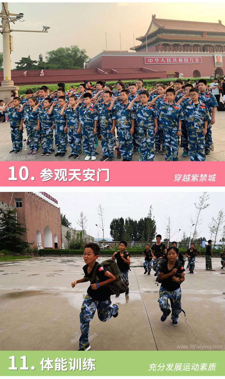 北京西点领袖夏令营