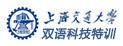 上海交大双语科技特训营