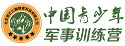 中国青少年军事训练营