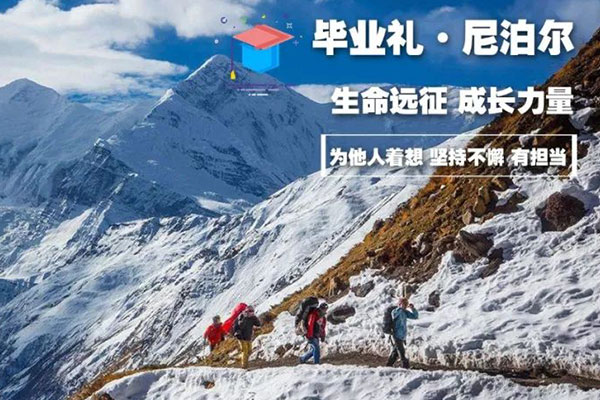 尼泊尔《ACT大环线远征》毕业夏令营27天