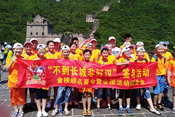 十分难忘的北京游学夏令营作文600字