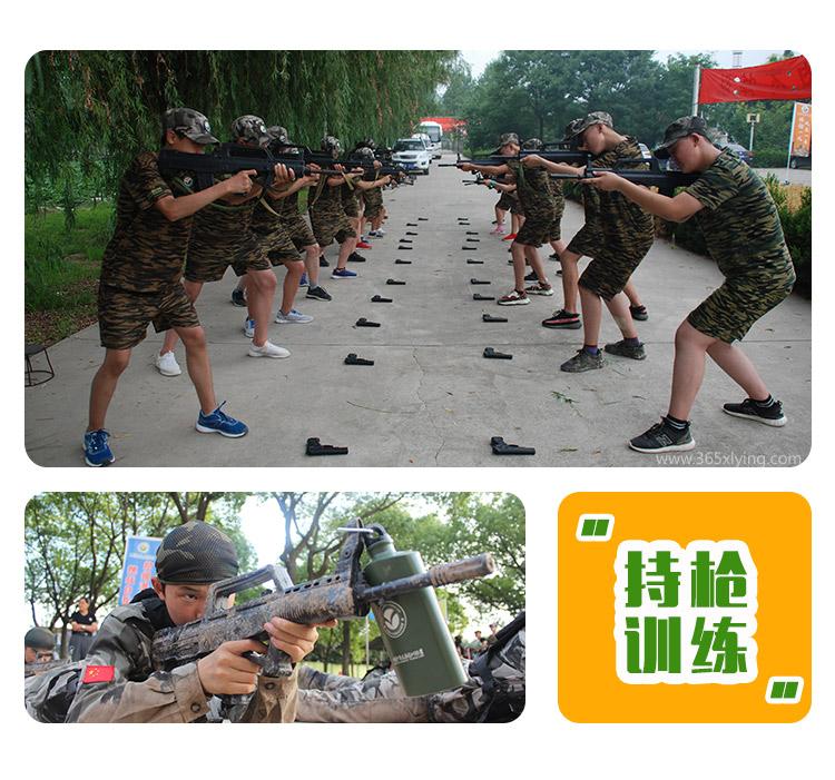 北京预备役虎狼之师夏令营