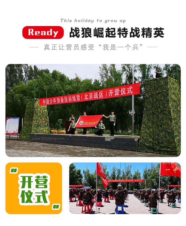 北京预备役猎鹰计划夏令营