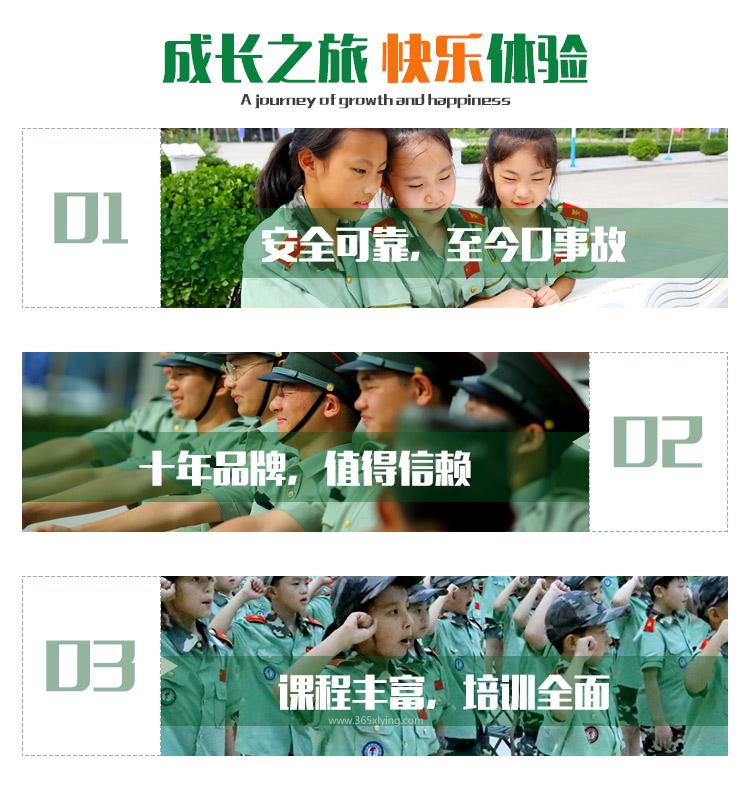 北京军事强化训练夏令营