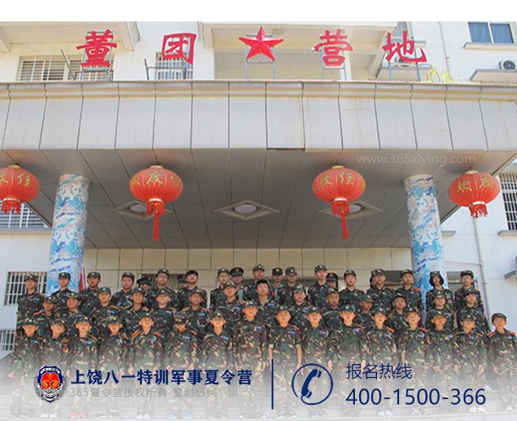 上饶八一少年军官品格塑造营
