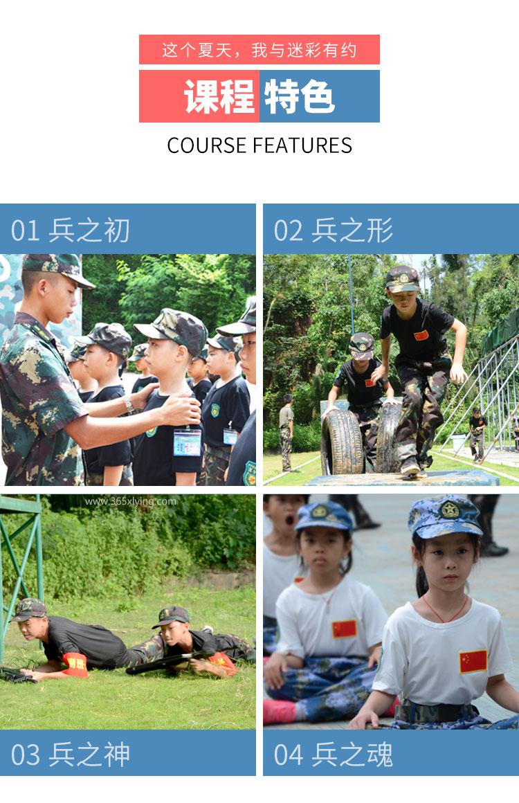 《新长征少年》军事夏令营
