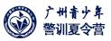 广州青少年警训夏令营