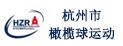杭州市橄榄球运动协会
