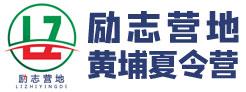 广州励志营地黄埔军事夏令营