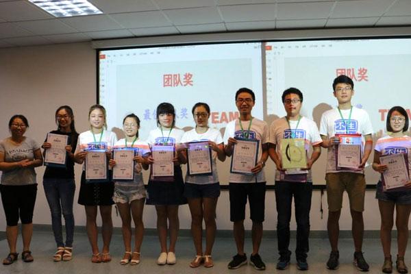 北京大学夏令营招生